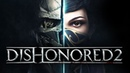Dishonored 2 ВЫШЛА ОБЗОР ИГРЫ