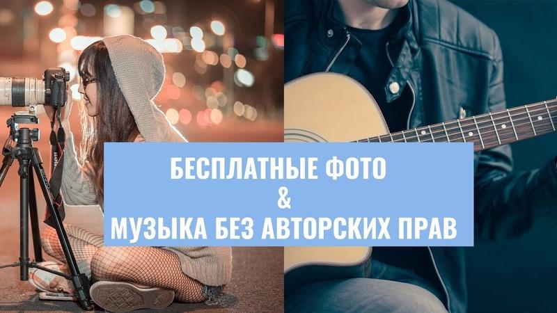 Бесплатные фото и музыка без авторских прав для YouTube и instagram