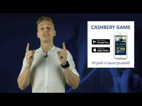 Cashbery Game