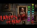 Layers of Fear Перший запуск! Можна отримати безплатно хоррор