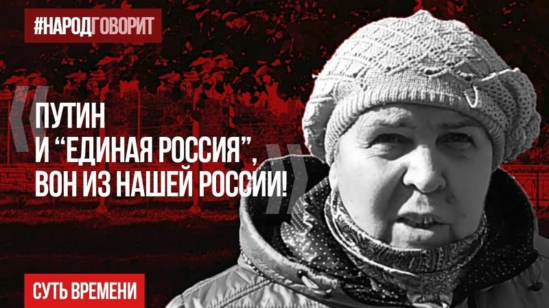 Россия против пенсионной реформы - Путин и ЕдРо, вон из нашей России!