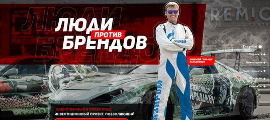 Кейс о запуске нового лэндинга для пилота Российской Дрифт Серии