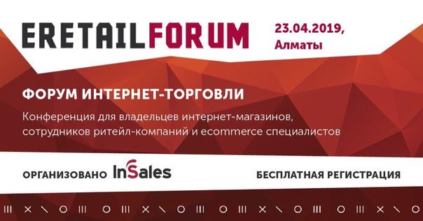 Приглашаем вас 23 апреля на бесплатный Форум интернет-торговли – eRetailForum. В рамках программы выступят ведущие эксперты из сферы интернет-продаж и смежных отраслей: СДЭК, InSales, WatchShop, Netpeak, PayBox и др.
