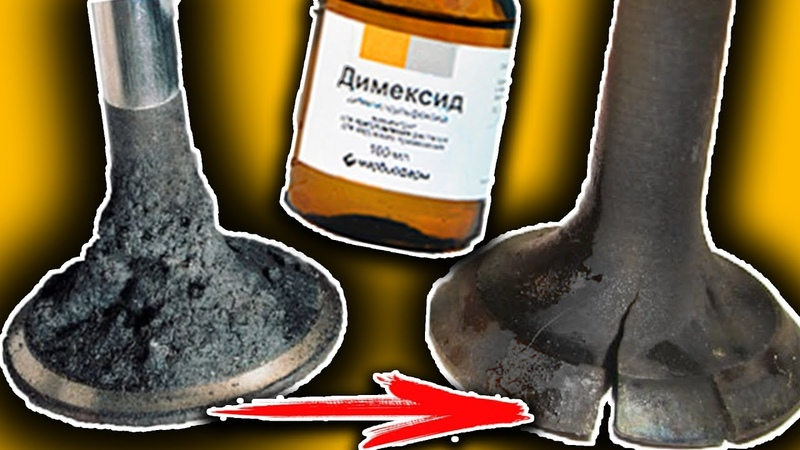 Вот что происходит с КЛАПАНАМИ при раскоксовке ДИМЕКСИДОМ и очистке от нагара!