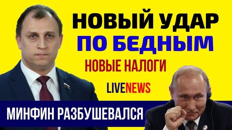 Новый удар по бедным! Минфин Путина разбушевался!