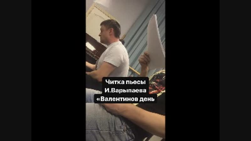 Завтра читка пьесы Ивана Вырыпаева «Валентинов день»