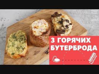 Запеченные бутерброды с разными вкусами eat easy