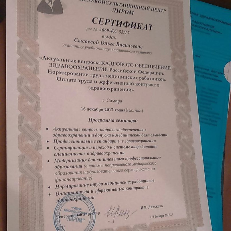 Сертификация мед работников в самаре аттестация рабочих мест по условиям труда сертификация производственных объектов