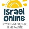 IsraelOnline туры в Израиль от туроператора