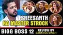 "BIGG BOSS 12"" Latest News Full Episode Review SREESANTH By Dabangg Singh 06 Nov 2018"