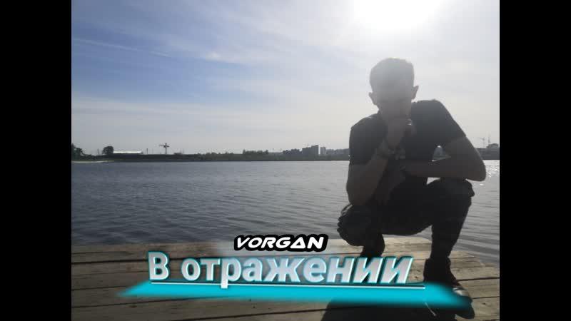 VORGAN - В отражении ( lirics video 2019)