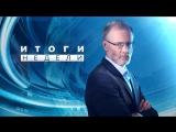 Сергей Михеев. Итоги недели: Информационный глобализм - серьезный враг России