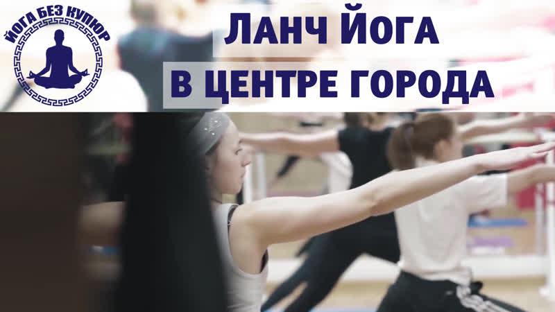 Ланч йога с Сергеем Зорким. Занятие в группе.