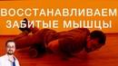 Восстанавливаем забитые мышцы | Доктор Демченко