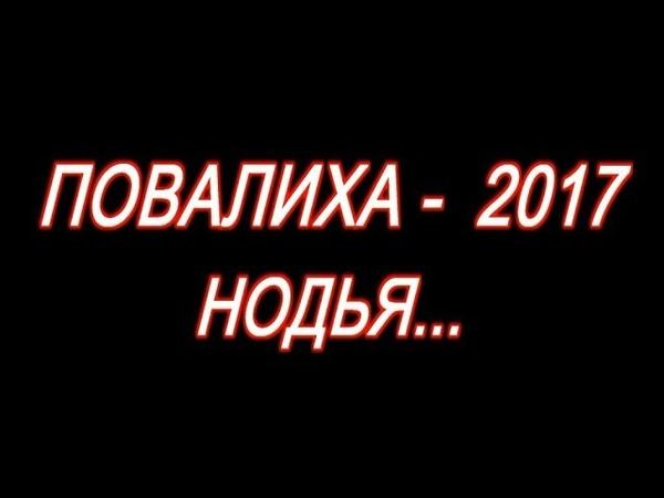Бардовский фестиваль Повалиха-2017.часть 1 - нодья