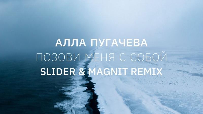Алла Пугачёва - Позови меня с собой (Slider Magnit Remix)