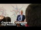Сергей Собянин в Дмитровском районе Москвы