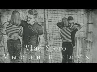 Vlad Spero - Мысли в слух