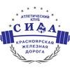"""АТЛЕТИЧЕСКИЙ КЛУБ """"СИЛА"""""""
