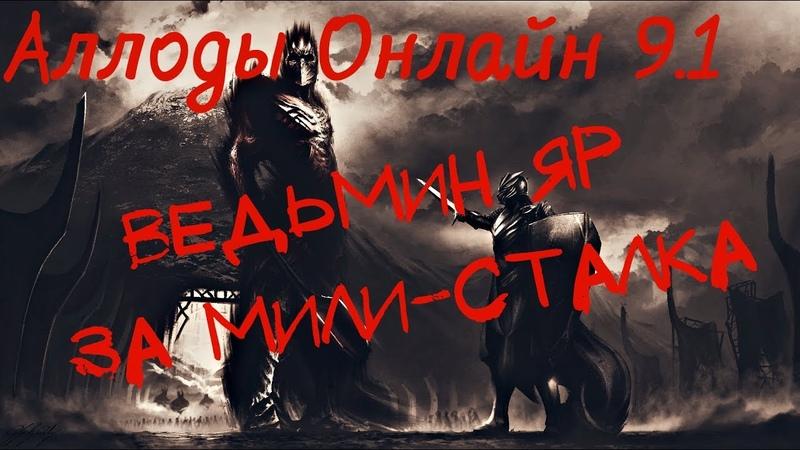 Аллоды Онлайн 9.1 - ВЕДЬМИН ЯР ГЛАЗАМИ МИЛИ-СТАЛКЕРА