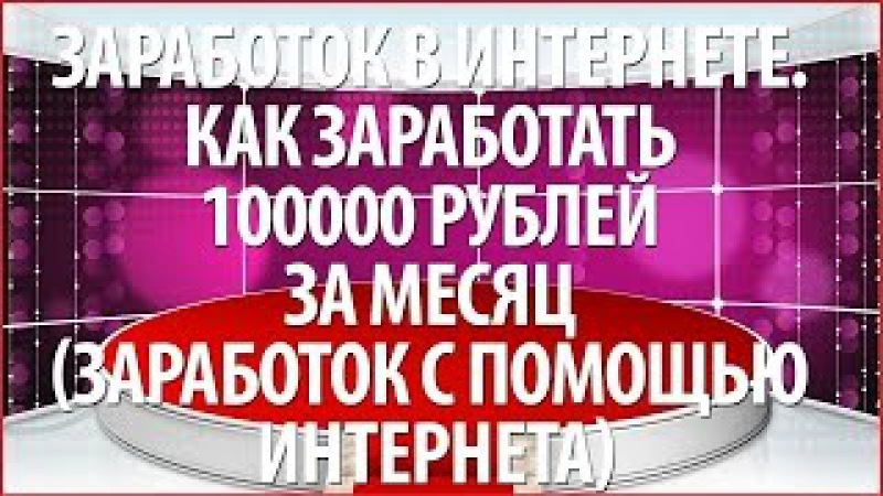 Как получить 100 000 рублей уже в следующем месяце, вложив всего каких то 10 рублей