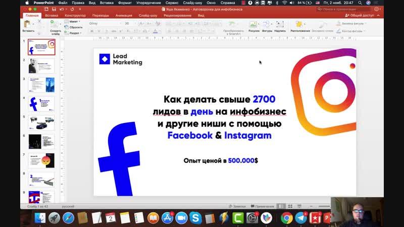 Как получать от 2700 лидов в день для Инфобизнеса из FaceBook и Instagram