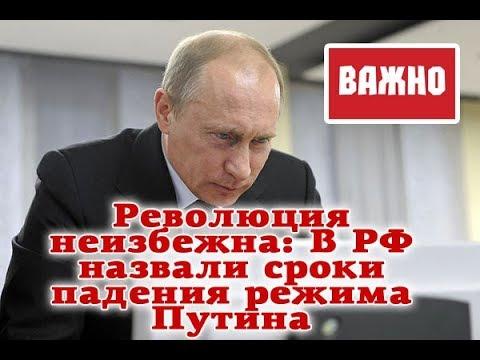 Революция неизбежна В РФ назвали сроки падения режима Путина