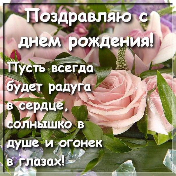 Поздравления красивые и душевные с днем рождения