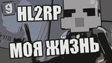 HL2RP моя жизнь [Garry's Mod City 17]