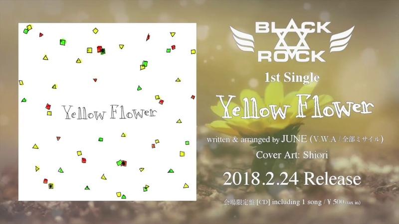 BLACK★ROCK 1st SINGLE「YellowFlower」 試聴動画 (Teaser)