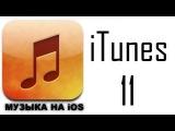 Как скинуть музыку на iPhone, iPod, iPad  с компьютера