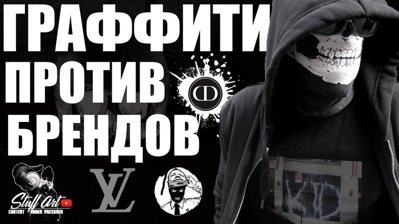 Граффити Война KIDULT / Граффити на русском STUFFART