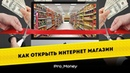 Как открыть интернет магазин Pro Money 10 Алексей Музыка