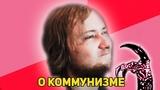 ФилосоХаппа Коммунизм и социальное равенство