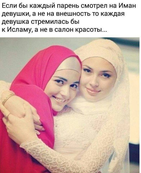 Смешны, мусульманка в картинках с надписями