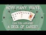 Сколько всего существует способов перетасовки карт?