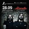 Non Serviam | 28.09 | Москва