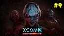 XCOM 2: War of the chosen - 9 часть - Убить Убийцу