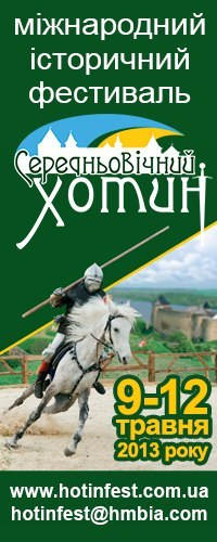 Середньовічній Хотин 2013