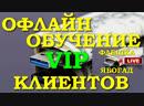 ФЛЕШКА ЯБОГАД - LIVE ОФЛАЙН ОБУЧЕНИЕ ВИП КЛИЕНТА ЭДУАРДА ПЕШКОВА ИЗ МОСКВЫ С ЯБОГАД :: live/