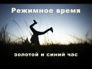 Александр Лисицин Режимное время и золотой час и как снимать млечный путь