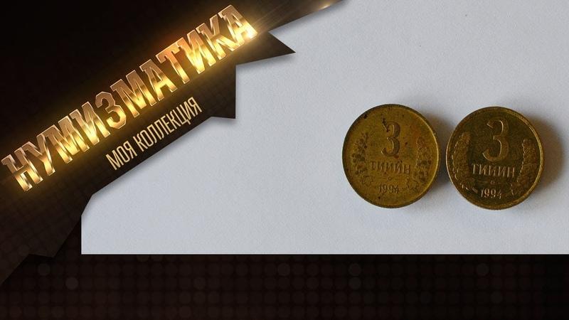 Разновидности стандартных монет 1994 года 3 тийин Узбекистан