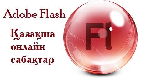 Adobe Flash қазақша онлайн сабақ