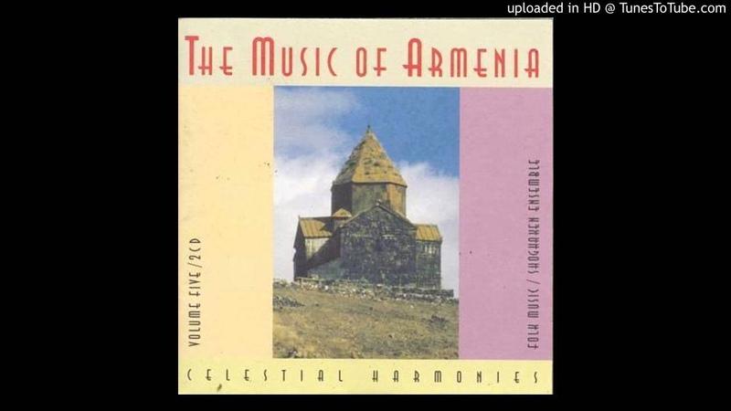 Հայ Մերիկ (Hay Merik) - «Սասուն» համույթ (Sasun ensemble)