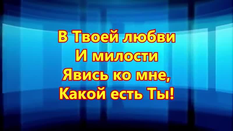 406. В Твоей любви - Павел Плахотин