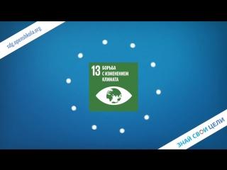 Цель устойчивого развития 13: Борьба с изменением климата