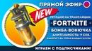 🙋обновочка в Fortnite - Бомба Вонючка - Играем с подписчиками! ) Ваша музыка! 💸