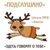 Подслушано в школе№3 им.Ю.А.Гагарина