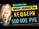 Новая инвестиция в 3000 $ | Инвестиции в Кэшбери! | Пассивный доход!
