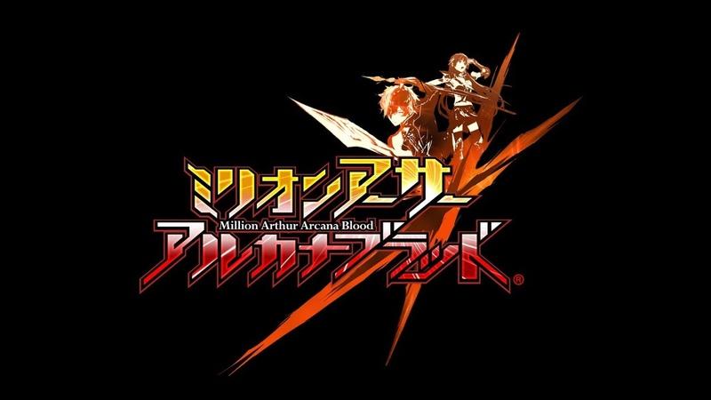 PS4版『ミリオンアーサー アルカナブラッド』プレアブルキャラ参戦告知2